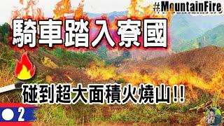 寮國火燒山的秘密   連續165公里的High-Five 寮國人的熱情! 寮國 ep1