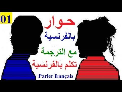 حوارات باللغة الفرنسية الطريق الى الإحتراف les dialogue en français
