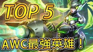 TOP 5   AWC世界賽最強英雄!Top 5 Best AoV Heroes in AWC 《傳說對決》Arena of Valor