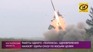 Ракеты одного «Полонеза» одновременно наносят удары сразу по восьми целям