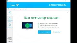 Тестирование F-Secure Internet Security 17