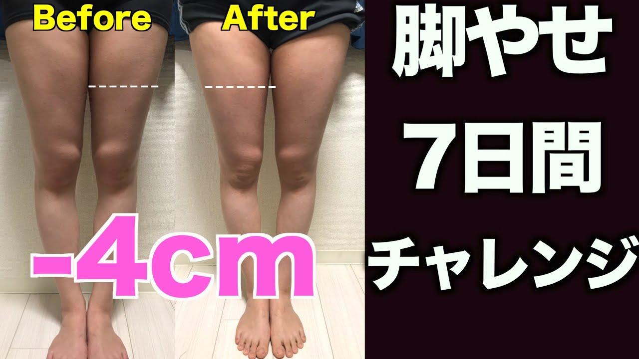 1週間でー4cm太ももを2回り細くする最強脚やせ Youtube