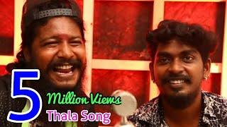 Thala Ajith Birthday Song 2020 | Gana Sudhakar | Dolak Jagan