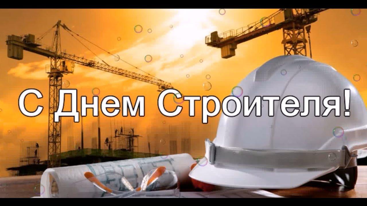 Поздравление на день строителя монтажникам 74