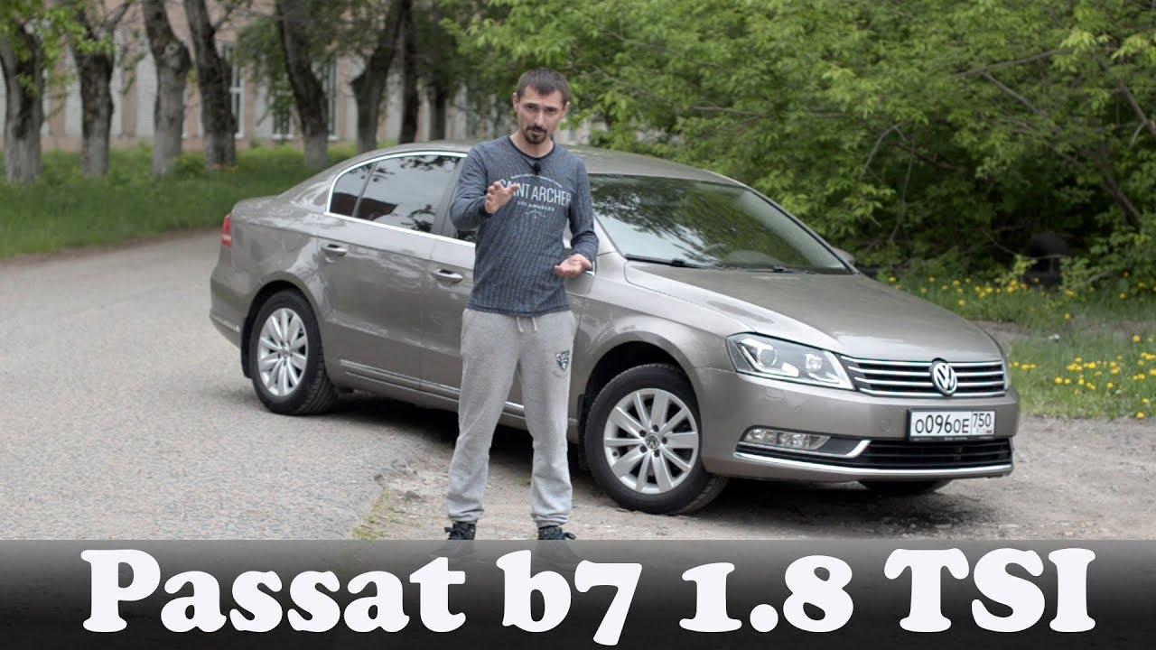 Volkswagen Passat B7 1.8 AT плати мало ехай быстро!