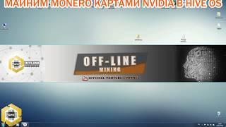Майнинг Monero картами Nvidia в Hive Os