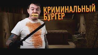 Пародия на фильм «Криминальное чтиво» ТРЕШ и УГАР