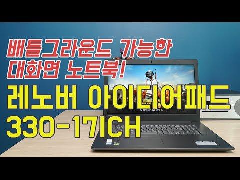 배틀그라운드 가능한 대화면 노트북! 레노버 아이디어패드 330-17ICH! (Lenovo IdeaPad 330) [4K[