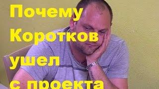 Почему Илья Коротков ушел с проекта ДОМ-2