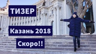 ТИЗЕР Казань 2018. Кул-Шариф, Камеди клаб, Казанский кремль