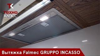 Обзор самой бесшумной вытяжки для кухни в мире Falmec