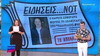 Καλοκαίρι not 17/7/2019 | OPEN TV
