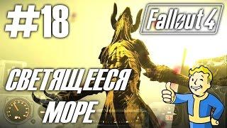 Fallout 4 HD 1080p - Светящееся море - прохождение 18
