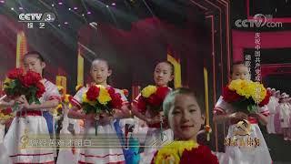 [颂歌献给党]《在灿烂的阳光下》 表演:军旅之声合唱团 海之子合唱团 江苏省青年歌舞团 等| CCTV综艺