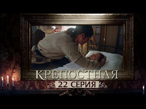 Сериал Крепостная - 22 серия | 1 сезон (2019) HD