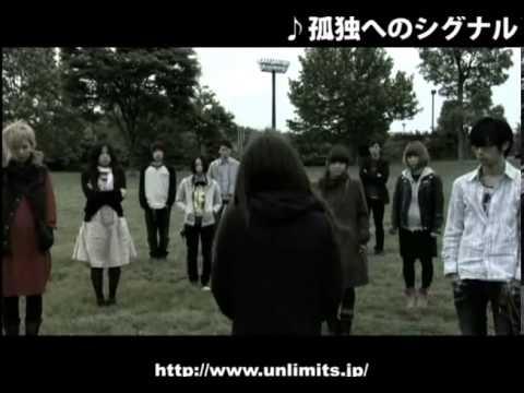 Клип UNLIMITS - 孤独へのシグナル
