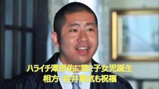 ハライチ澤部佑に第2子女児誕生相方・岩井勇気も祝福か? 動画で解説し...
