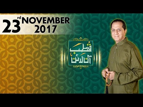 Qutb Online - SAMAA TV - Bilal Qutb - 23 Nov 2017