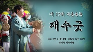 제17회 서울풍물 재수굿_서울남산골 한옥마을_신명나눔