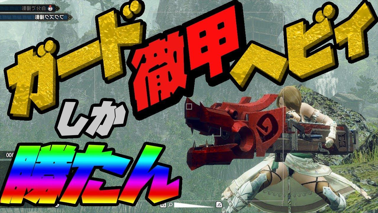 モンハンライズ】ガード徹甲ヘビィで楽に勝つる!モンハンライズMONSTERHUNTERRISE gameplay