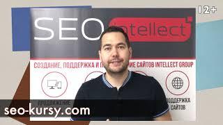 фундаментальный курс по SEO - обучение самостоятельному продвижению сайтов online