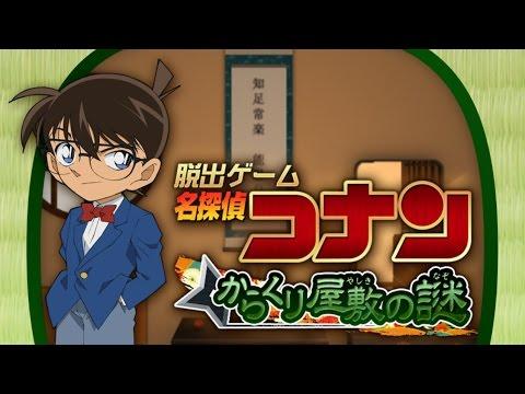 名探偵コナン〜からくり屋敷の謎〜