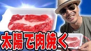 【こんにちは食中毒】ステーキ肉を最新型ソーラーBBQ装置で焼いたらトイレの住人になった