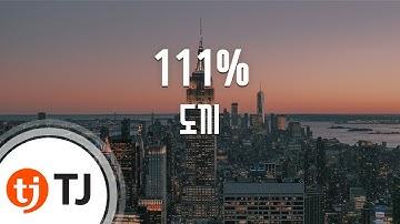 [TJ노래방] 111% - 도끼 (111% - DOK2) / TJ Karaoke