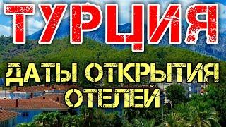 Турция 2020 Даты открытия отелей 2020 Новости туризма