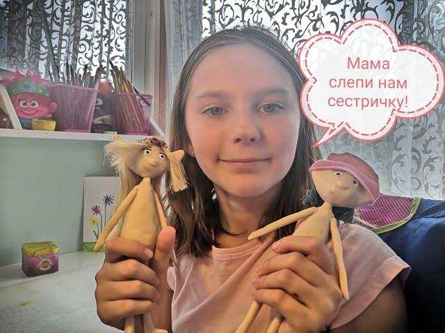 Лепим куклу