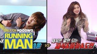 Kang Seung Yoon Had To Lie Down and Dance [Running Man Ep 434]