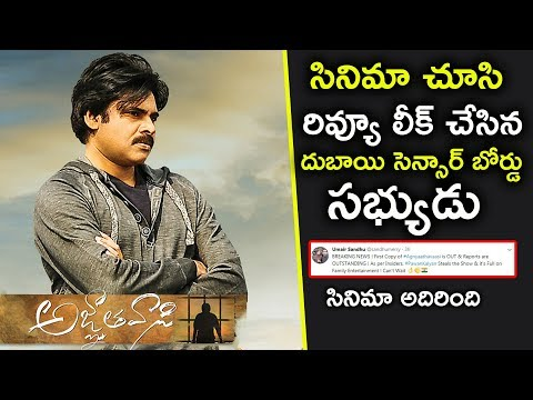 Agnyaathavaasi Review Leaked By Censor...