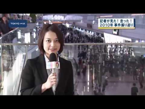 記者たちが見た 2010年事件・事故を振り返る - YouTube