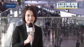 記者たちが見た 2010年事件・事故を振り返る