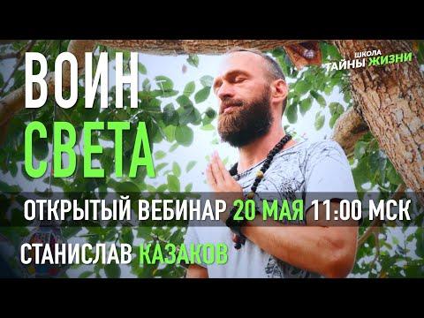 Марафон ВОИН СВЕТА. Встреча 20.05. Станислав Казаков