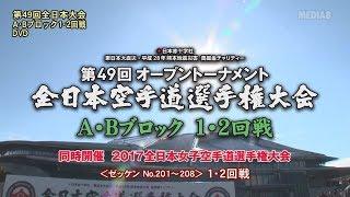 第49回全日本空手道選手権大会 A・Bブロック1回戦・2回戦 同時収録 2017...