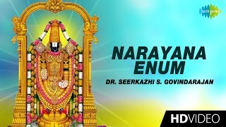 Narayana Enum | நாராயணா எனும் | Tamil Devotional Video | Seerkazhi S. Govindarajan | Perumal Songs