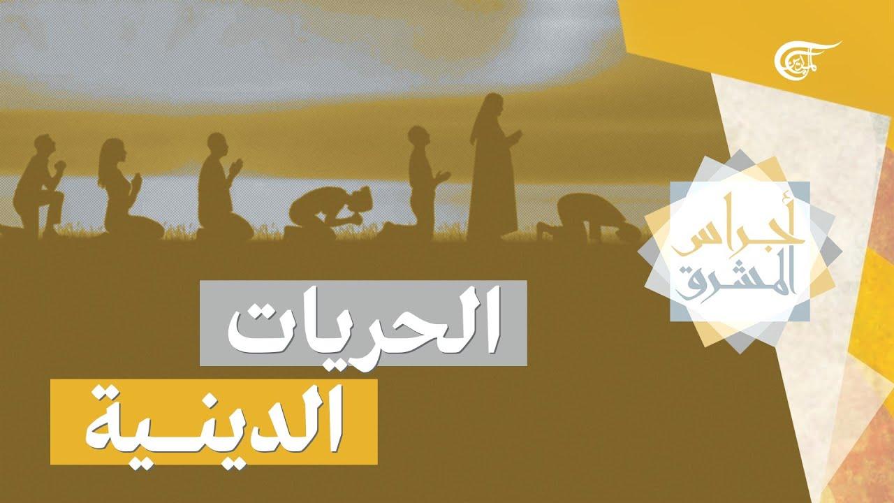 أجراس المشرق | الحريات الدينية | 2021-10-23  - 20:55-2021 / 10 / 23