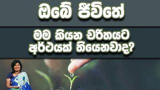 ඔබේ ජීවිතේ මම කියන චරිතයට අර්ථයක් තියෙනවාද?    Piyum Vila   05-02-2020   Siyatha TV Thumbnail