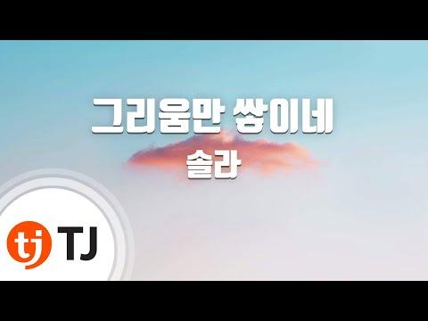[TJ노래방] 그리움만쌓이네 - 솔라(마마무) ( - SOLAR) / TJ Karaoke