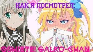 Как я посмотрел:Oshiete! Galko-chan