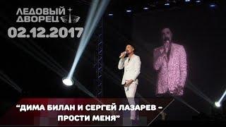 Дима Билан и Сергей Лазарев - Прости меня (Ледовый дворец, Санкт-Петербург, 02-12-2017)