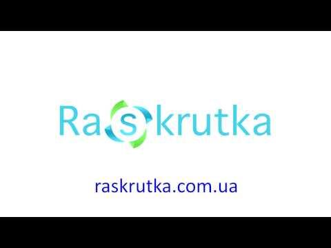 Raskrutka.com.ua - SEO продвижение сайтов и комплексный интернет маркетинг