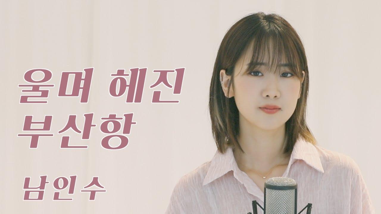 남인수 - 울며 헤진 부산항 | 강혜연 hyeyeon COVER