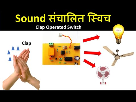 Clap switch circuit in hindi