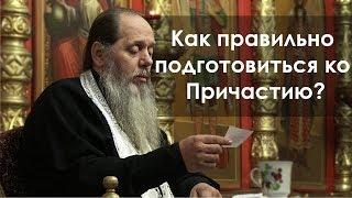 О подготовке к Причастию (прот. Владимир Головин)