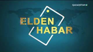 17.01.2019 - Elden habar (Елден хабар) - Жайықтағы балықтардың жаппай қырылу себебі анықталды