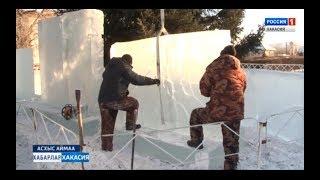 Ледяной городок в Аскизе. 21.12.2017