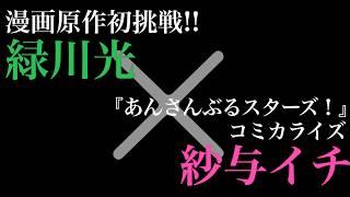 原作に人気声優の緑川光、 漫画に「あんさんぶるスターズ!」のコミカラ...