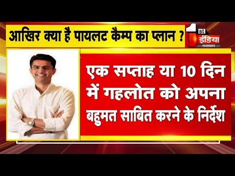 आखिर क्या है Sachin Pilot Camp का प्लान | Rajasthan Political Crisis